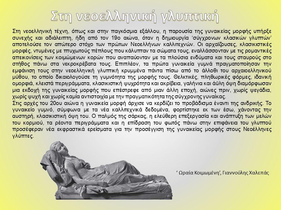 Μια σειρά, όμως, πολεμικών συμφορών και η απογοήτευση των Ελλήνων από τους Ευρωπαίους συμμάχους διαμόρφωσαν νέα δεδομένα για την ερμηνεία της θηλυκής μορφής.