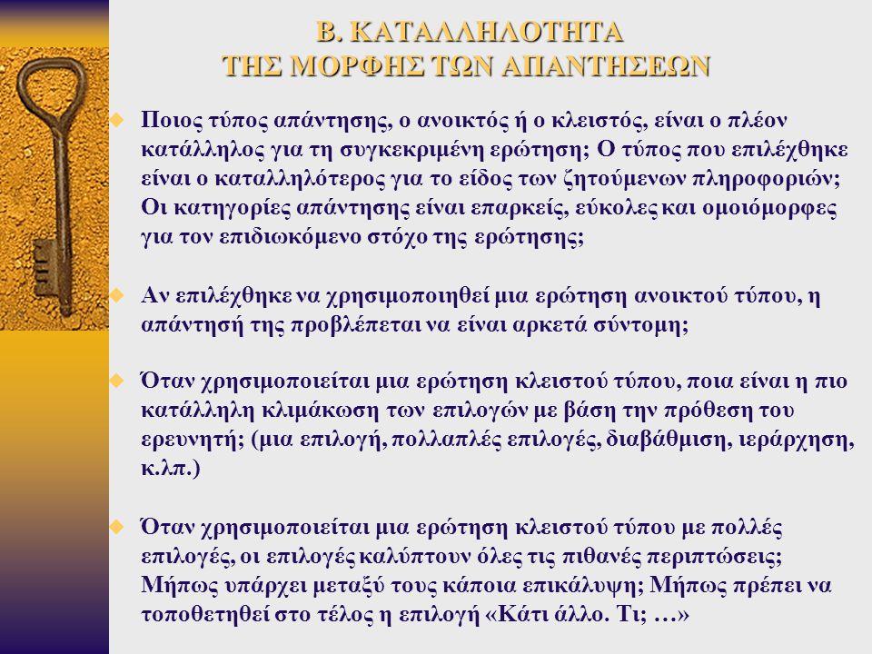 Β. ΚΑΤΑΛΛΗΛΟΤΗΤΑ ΤΗΣ ΜΟΡΦΗΣ ΤΩΝ ΑΠΑΝΤΗΣΕΩΝ Β. ΚΑΤΑΛΛΗΛΟΤΗΤΑ ΤΗΣ ΜΟΡΦΗΣ ΤΩΝ ΑΠΑΝΤΗΣΕΩΝ  Ποιος τύπος απάντησης, ο ανοικτός ή ο κλειστός, είναι ο πλέον