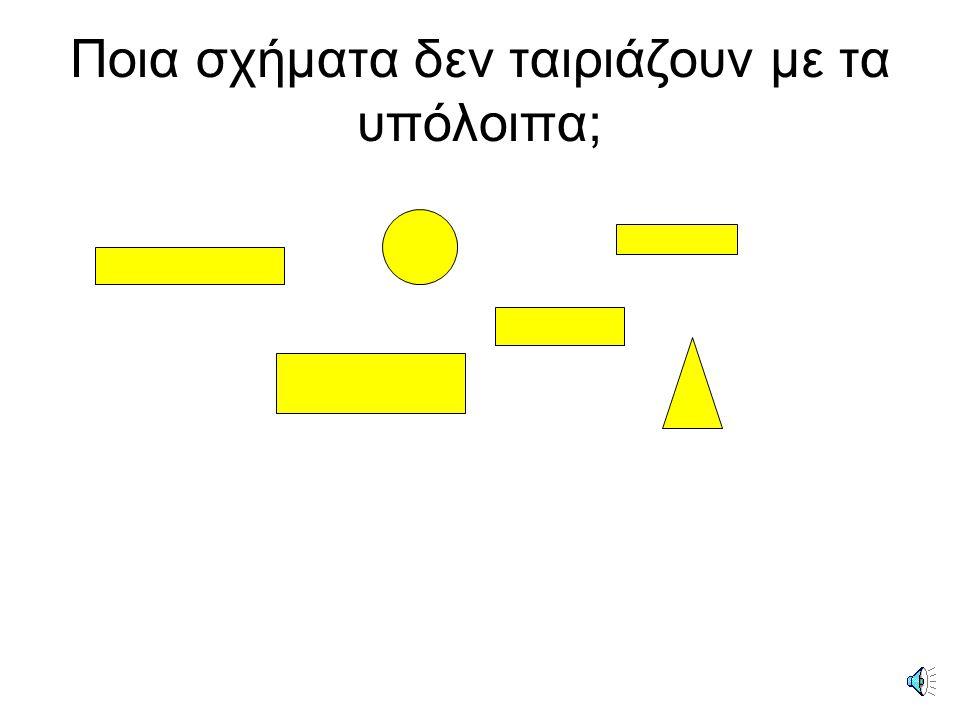 Το τρίγωνο δεν ταιριάζει με τα υπόλοιπα σχήματα.