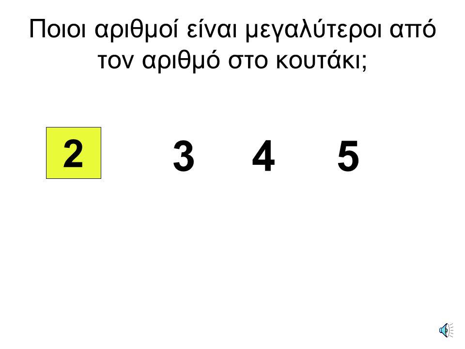 3 Ποιοι αριθμοί είναι μεγαλύτεροι από τον αριθμό στο κουτάκι; 45