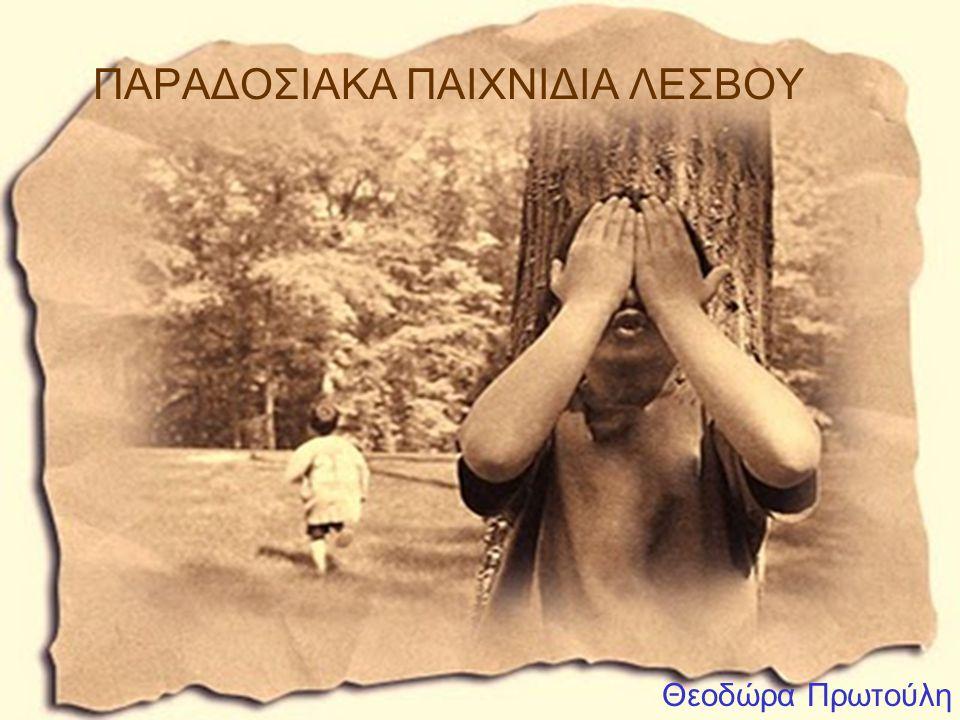 ΠΑΡΑΔΟΣΙΑΚΑ ΠΑΙΧΝΙΔΙΑ ΛΕΣΒΟΥ Θεοδώρα Πρωτούλη