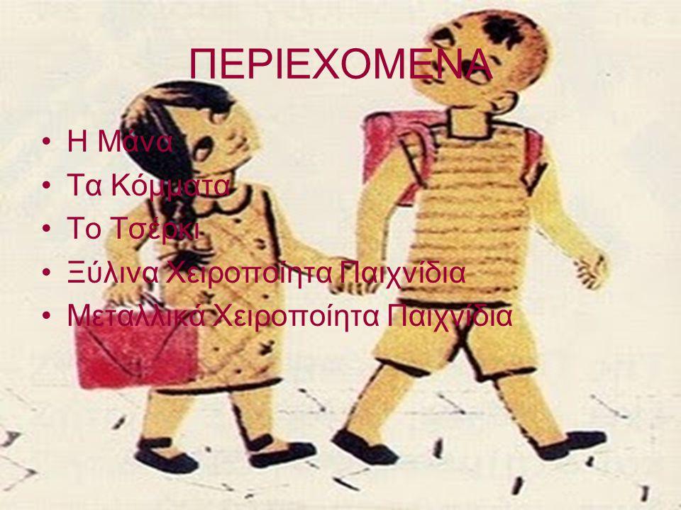 ΠΕΡΙΕΧΟΜΕΝΑ Η Μάνα Τα Κόμματα Το Τσέρκι Ξύλινα Χειροποίητα Παιχνίδια Μεταλλικά Χειροποίητα Παιχνίδια
