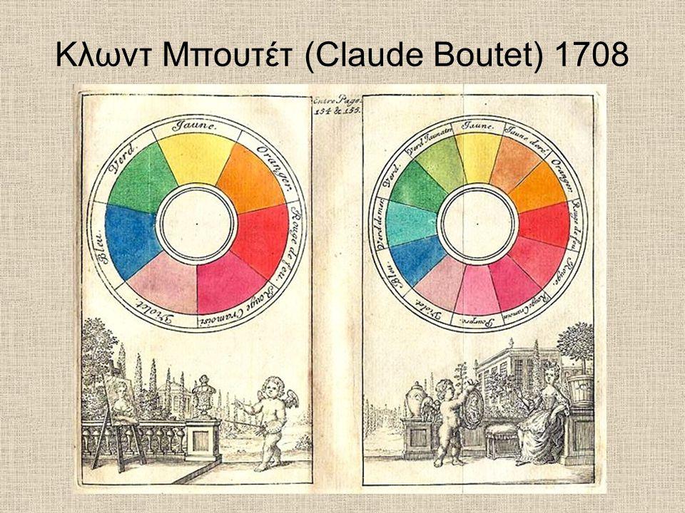 Κλωντ Μπουτέτ (Claude Boutet) 1708