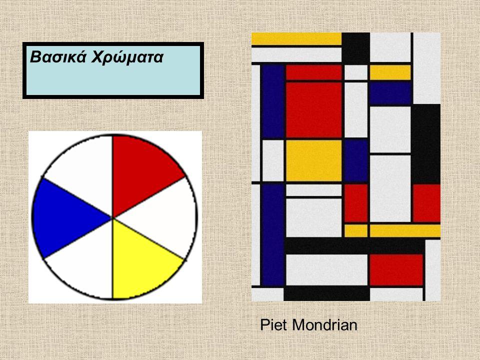 Βασικά Χρώματα Piet Mondrian
