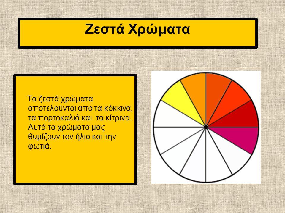 Ζεστά Χρώματα Τα ζεστά χρώματα αποτελούνται απο τα κόκκινα, τα πορτοκαλιά και τα κίτρινα. Αυτά τα χρώματα μας θυμίζουν τον ήλιο και την φωτιά.