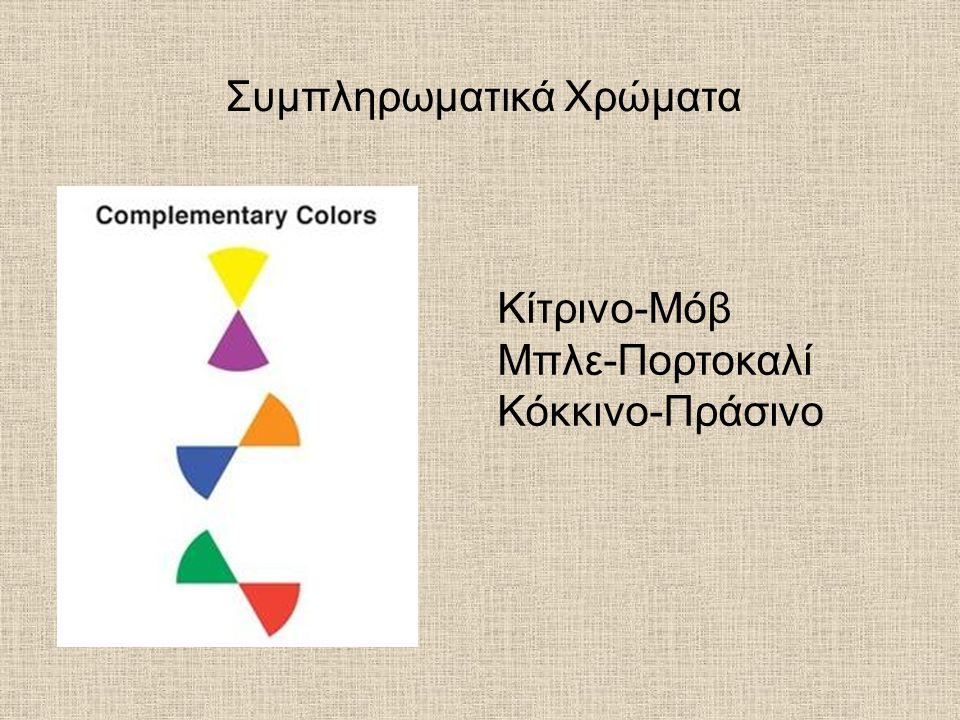 Κίτρινο-Μόβ Μπλε-Πορτοκαλί Κόκκινο-Πράσινο Συμπληρωματικά Χρώματα