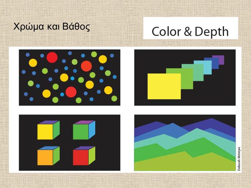 Χρώμα και Βάθος