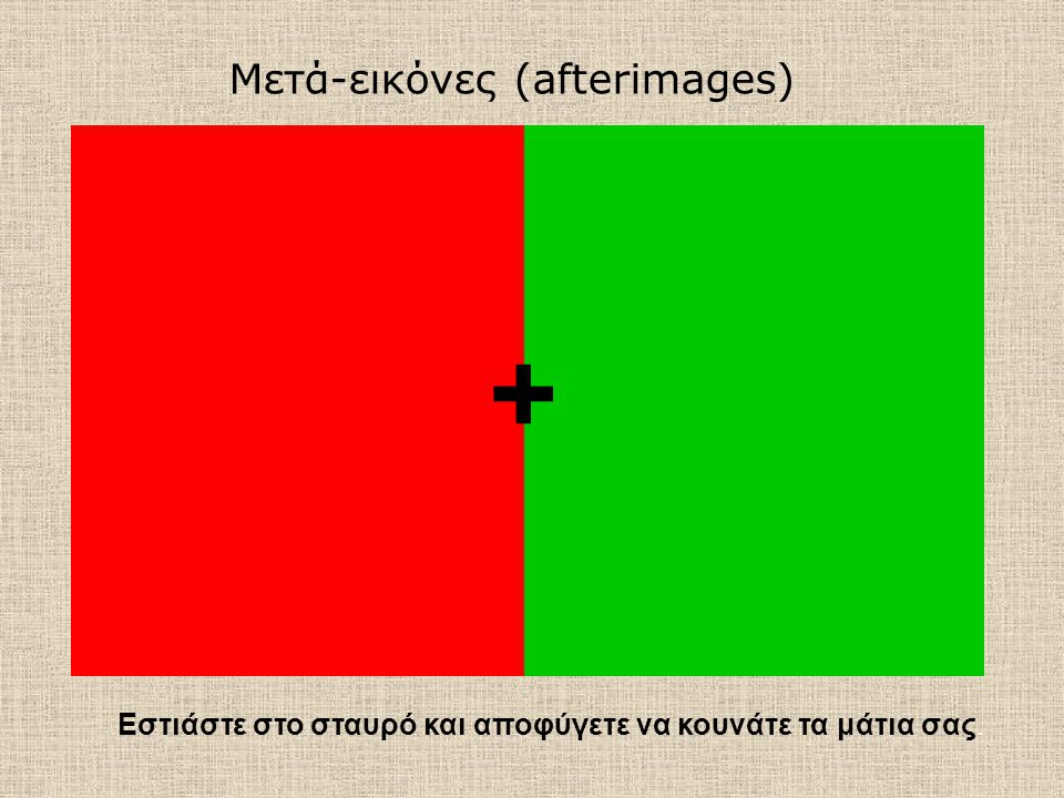 + Μετά-εικόνες (afterimages) Εστιάστε στο σταυρό και αποφύγετε να κουνάτε τα μάτια σας.