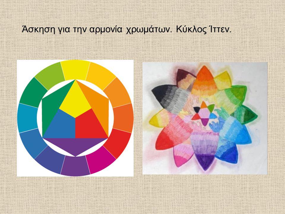 Άσκηση για την αρμονία χρωμάτων. Κύκλος Ίττεν.