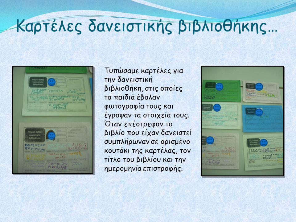Καρτέλες δανειστικής βιβλιοθήκης… Τυπώσαμε καρτέλες για την δανειστική βιβλιοθήκη, στις οποίες τα παιδιά έβαλαν φωτογραφία τους και έγραψαν τα στοιχεί