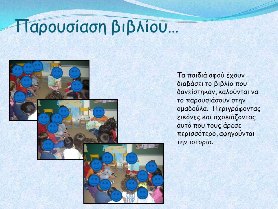 Παρουσίαση βιβλίου… Τα παιδιά αφού έχουν διαβάσει το βιβλίο που δανείστηκαν, καλούνται να το παρουσιάσουν στην ομαδούλα. Περιγράφοντας εικόνες και σχο