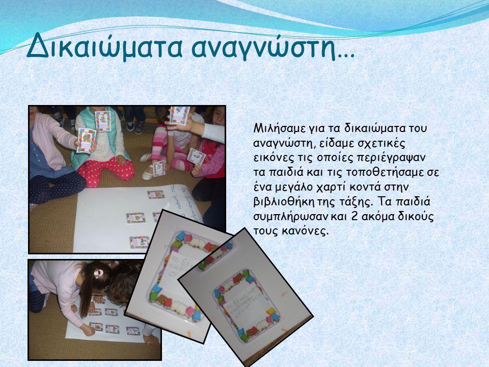 Δικαιώματα αναγνώστη… Μιλήσαμε για τα δικαιώματα του αναγνώστη, είδαμε σχετικές εικόνες τις οποίες περιέγραψαν τα παιδιά και τις τοποθετήσαμε σε ένα μ