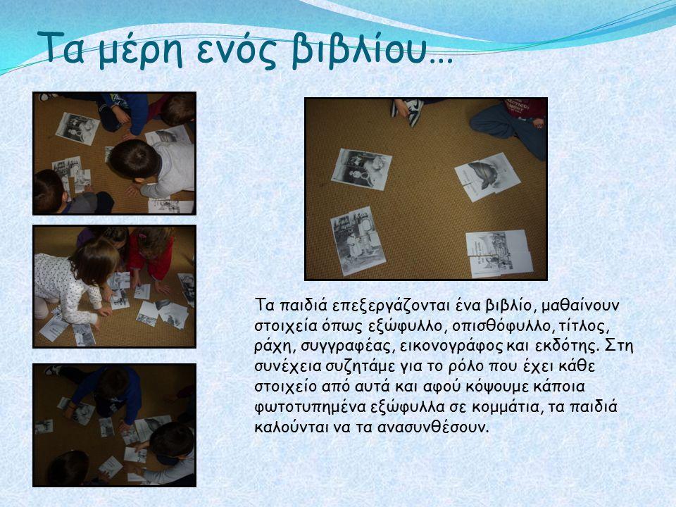 Τα μέρη ενός βιβλίου… Τα παιδιά επεξεργάζονται ένα βιβλίο, μαθαίνουν στοιχεία όπως εξώφυλλο, οπισθόφυλλο, τίτλος, ράχη, συγγραφέας, εικονογράφος και ε