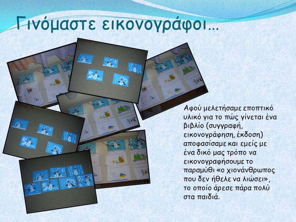 Γινόμαστε εικονογράφοι… Αφού μελετήσαμε εποπτικό υλικό για το πώς γίνεται ένα βιβλίο (συγγραφή, εικονογράφηση, έκδοση) αποφασίσαμε και εμείς με ένα δι