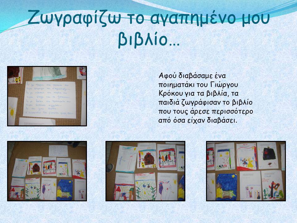 Ζωγραφίζω το αγαπημένο μου βιβλίο… Αφού διαβάσαμε ένα ποιηματάκι του Γιώργου Κρόκου για τα βιβλία, τα παιδιά ζωγράφισαν το βιβλίο που τους άρεσε περισ