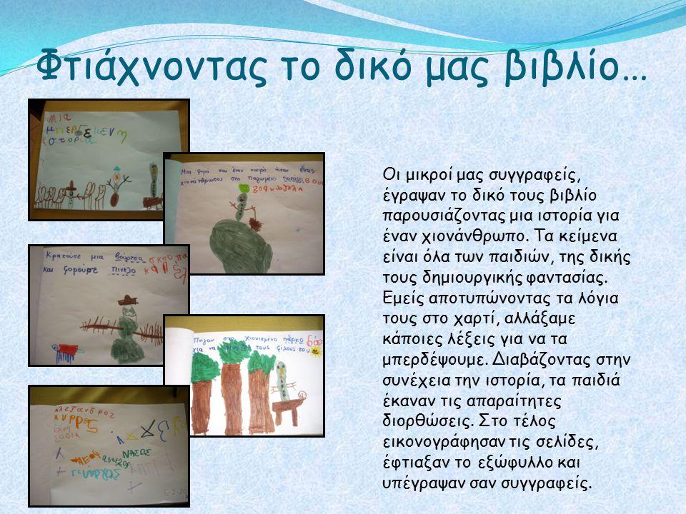 Φτιάχνοντας το δικό μας βιβλίο… Οι μικροί μας συγγραφείς, έγραψαν το δικό τους βιβλίο παρουσιάζοντας μια ιστορία για έναν χιονάνθρωπο. Τα κείμενα είνα