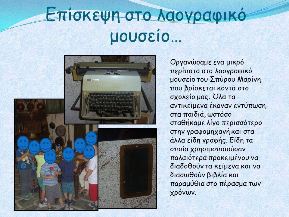Επίσκεψη στο λαογραφικό μουσείο… Οργανώσαμε ένα μικρό περίπατο στο λαογραφικό μουσείο του Σπύρου Μαρίνη που βρίσκεται κοντά στο σχολείο μας. Όλα τα αν