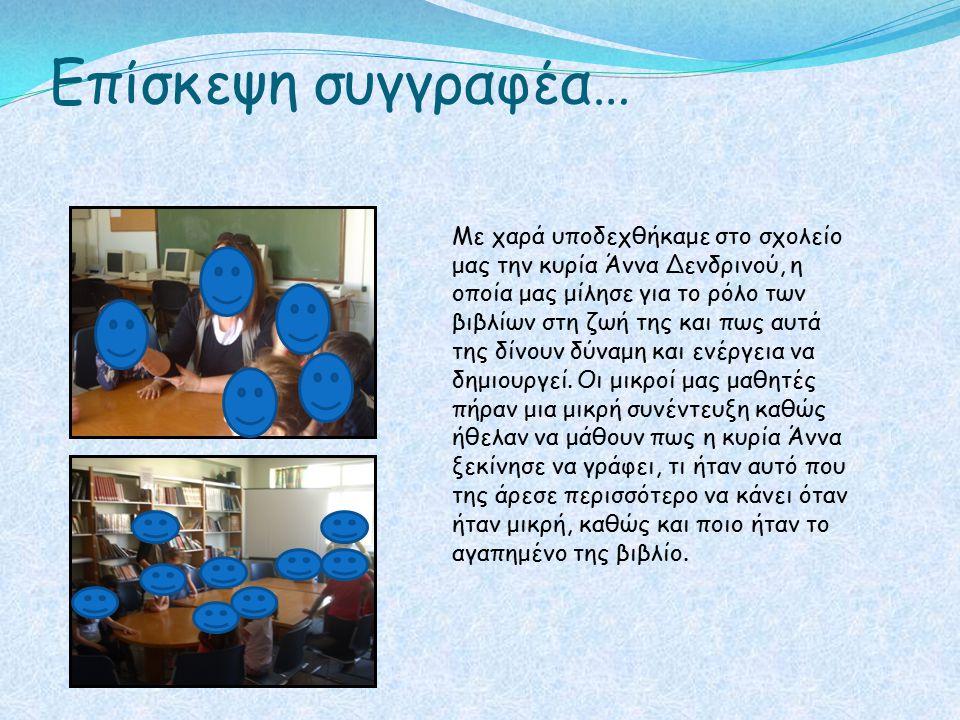 Επίσκεψη συγγραφέα… Με χαρά υποδεχθήκαμε στο σχολείο μας την κυρία Άννα Δενδρινού, η οποία μας μίλησε για το ρόλο των βιβλίων στη ζωή της και πως αυτά