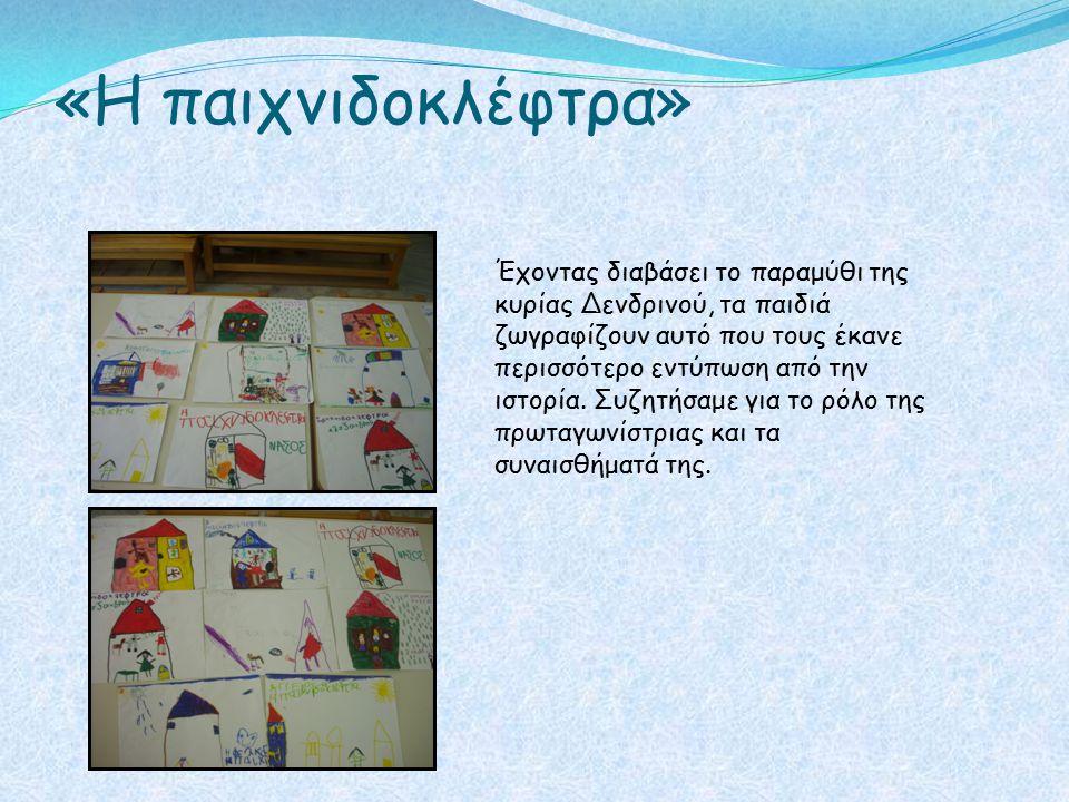 «Η παιχνιδοκλέφτρα» Έχοντας διαβάσει το παραμύθι της κυρίας Δενδρινού, τα παιδιά ζωγραφίζουν αυτό που τους έκανε περισσότερο εντύπωση από την ιστορία.