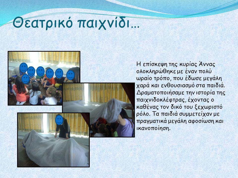 Θεατρικό παιχνίδι… Η επίσκεψη της κυρίας Άννας ολοκληρώθηκε με έναν πολύ ωραίο τρόπο, που έδωσε μεγάλη χαρά και ενθουσιασμό στα παιδιά. Δραματοποιήσαμ