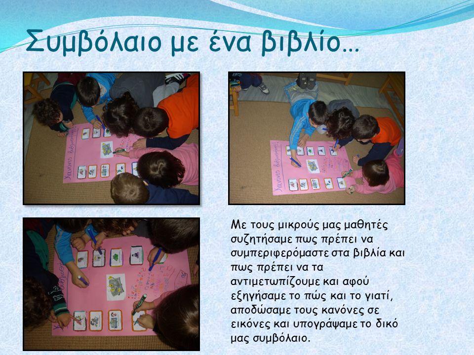 Συμβόλαιο με ένα βιβλίο… Με τους μικρούς μας μαθητές συζητήσαμε πως πρέπει να συμπεριφερόμαστε στα βιβλία και πως πρέπει να τα αντιμετωπίζουμε και αφο