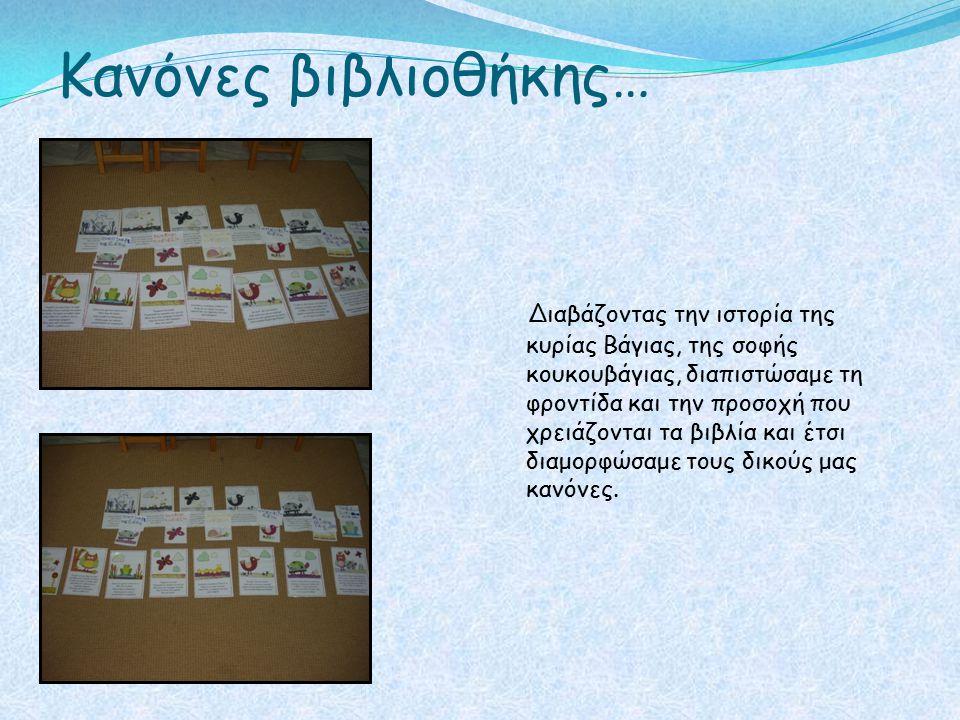 Κανόνες βιβλιοθήκης… Διαβάζοντας την ιστορία της κυρίας Βάγιας, της σοφής κουκουβάγιας, διαπιστώσαμε τη φροντίδα και την προσοχή που χρειάζονται τα βι