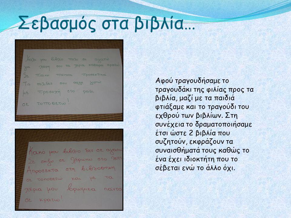 Σεβασμός στα βιβλία… Αφού τραγουδήσαμε το τραγουδάκι της φιλίας προς τα βιβλία, μαζί με τα παιδιά φτιάξαμε και το τραγούδι του εχθρού των βιβλίων. Στη