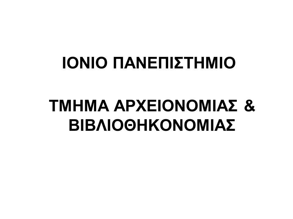 ΡΟΗ ΠΑΡΑΓΩΓΗΣ ΠΕΡΙΕΧΟΜΕΝΟΥ