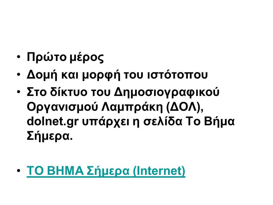 Πρώτο μέρος Δομή και μορφή του ιστότοπου Στο δίκτυο του Δημοσιογραφικού Οργανισμού Λαμπράκη (ΔΟΛ), dolnet.gr υπάρχει η σελίδα Το Βήμα Σήμερα. ΤΟ ΒΗΜΑ