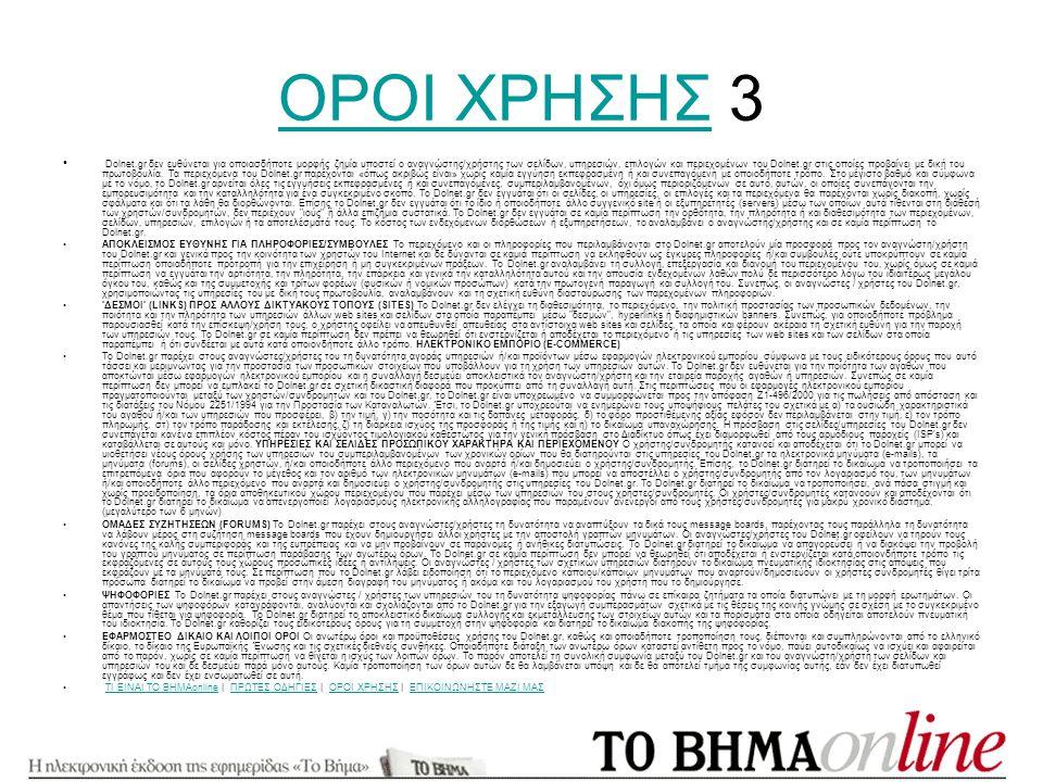 ΟΡΟΙ ΧΡΗΣΗΣΟΡΟΙ ΧΡΗΣΗΣ 3 Dolnet.gr δεν ευθύνεται για οποιασδήποτε μορφής ζημία υποστεί ο αναγνώστης/χρήστης των σελίδων, υπηρεσιών, επιλογών και περιε