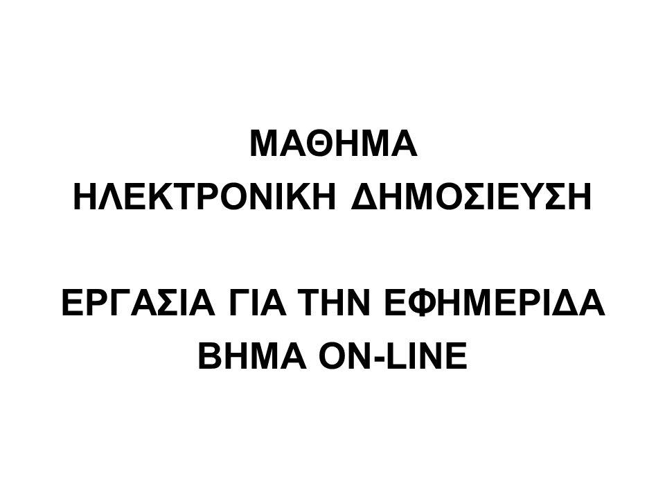 ΟΡΟΙ ΧΡΗΣΗΣΟΡΟΙ ΧΡΗΣΗΣ 1 ΚΥΡΙΑΚΗ 9 ΙΑΝΟΥΑΡΙΟΥ 2005 Το σύνολο του περιεχομένου και των υπηρεσιών του δικτυακού τόπου του Δημοσιογραφικού Οργανισμού Λαμπράκη Α.Ε, dolnet.gr διατίθεται στους επισκέπτες αυστηρά για προσωπική χρήση.