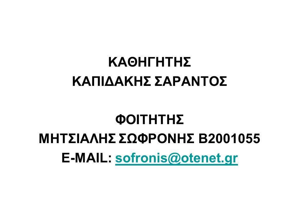 ΚΑΘΗΓΗΤΗΣ ΚΑΠΙΔΑΚΗΣ ΣΑΡΑΝΤΟΣ ΦΟΙΤΗΤΗΣ ΜΗΤΣΙΑΛΗΣ ΣΩΦΡΟΝΗΣ Β2001055 E-MAIL: sofronis@otenet.grsofronis@otenet.gr