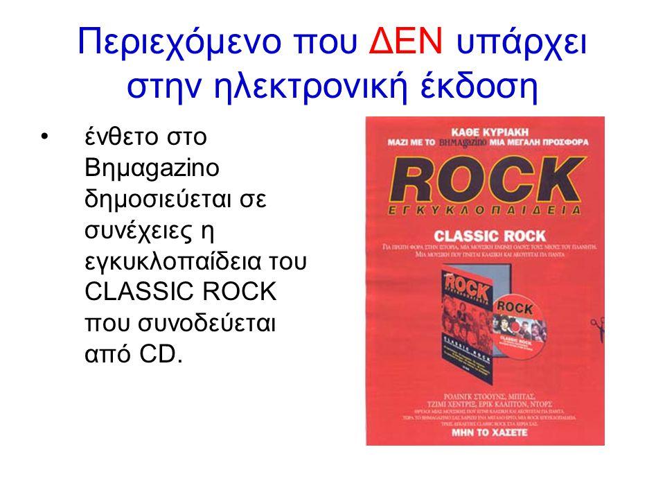 Περιεχόμενο που ΔΕΝ υπάρχει στην ηλεκτρονική έκδοση ένθετο στο Βημαgazino δημοσιεύεται σε συνέχειες η εγκυκλοπαίδεια του CLASSIC ROCK που συνοδεύεται