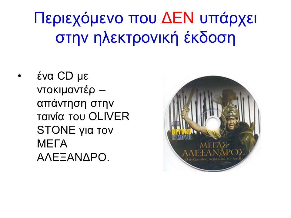 Περιεχόμενο που ΔΕΝ υπάρχει στην ηλεκτρονική έκδοση ένα CD με ντοκιμαντέρ – απάντηση στην ταινία του OLIVER STONE για τον ΜΕΓΑ ΑΛΕΞΑΝΔΡΟ.