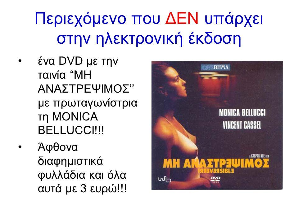 """Περιεχόμενο που ΔΕΝ υπάρχει στην ηλεκτρονική έκδοση ένα DVD με την ταινία """"ΜΗ ΑΝΑΣΤΡΕΨΙΜΟΣ'' με πρωταγωνίστρια τη MONICA BELLUCCI!!! Άφθονα διαφημιστι"""