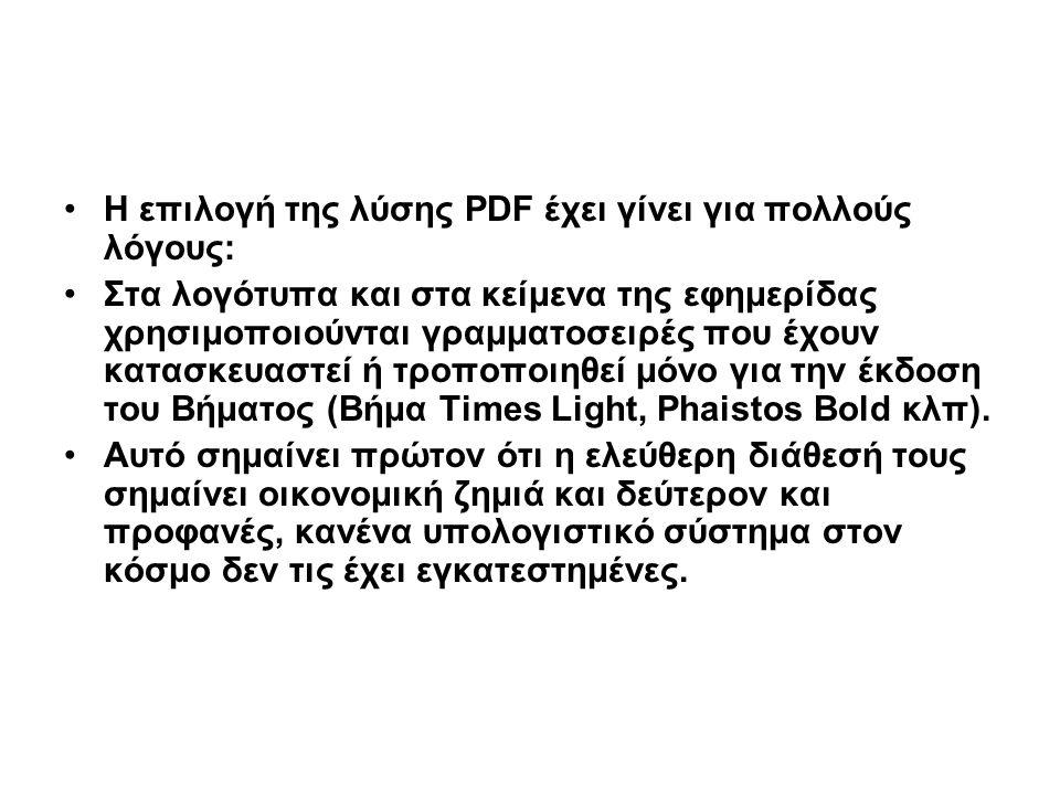 Η επιλογή της λύσης PDF έχει γίνει για πολλούς λόγους: Στα λογότυπα και στα κείμενα της εφημερίδας χρησιμοποιούνται γραμματοσειρές που έχουν κατασκευα