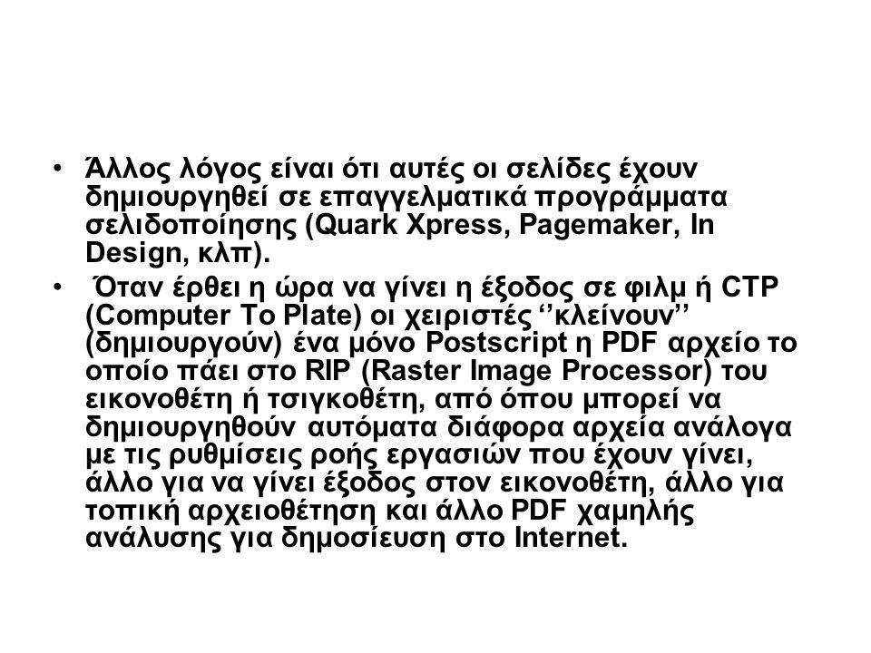 Άλλος λόγος είναι ότι αυτές οι σελίδες έχουν δημιουργηθεί σε επαγγελματικά προγράμματα σελιδοποίησης (Quark Xpress, Pagemaker, In Design, κλπ). Όταν έ