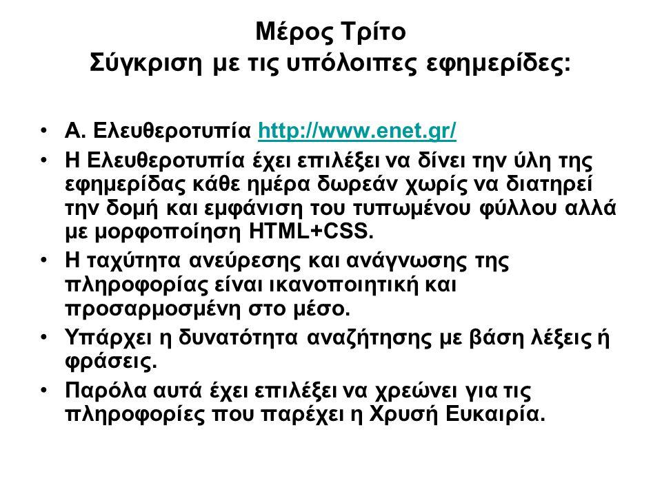 Μέρος Τρίτο Σύγκριση με τις υπόλοιπες εφημερίδες: Α. Ελευθεροτυπία http://www.enet.gr/http://www.enet.gr/ Η Ελευθεροτυπία έχει επιλέξει να δίνει την ύ