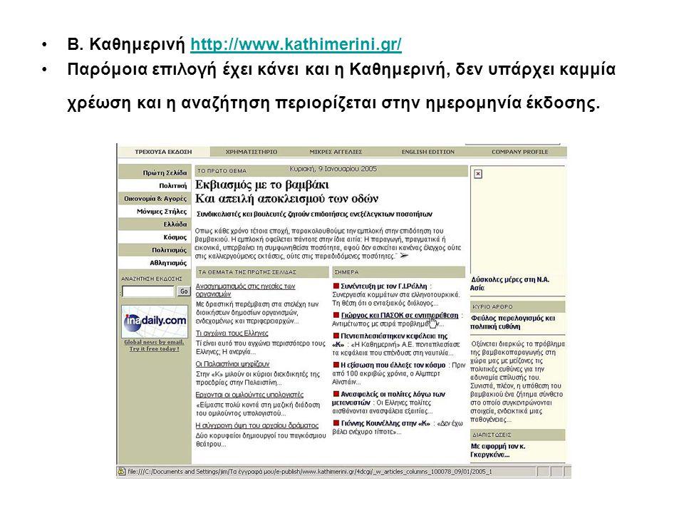 Β. Καθημερινή http://www.kathimerini.gr/http://www.kathimerini.gr/ Παρόμοια επιλογή έχει κάνει και η Καθημερινή, δεν υπάρχει καμμία χρέωση και η αναζή