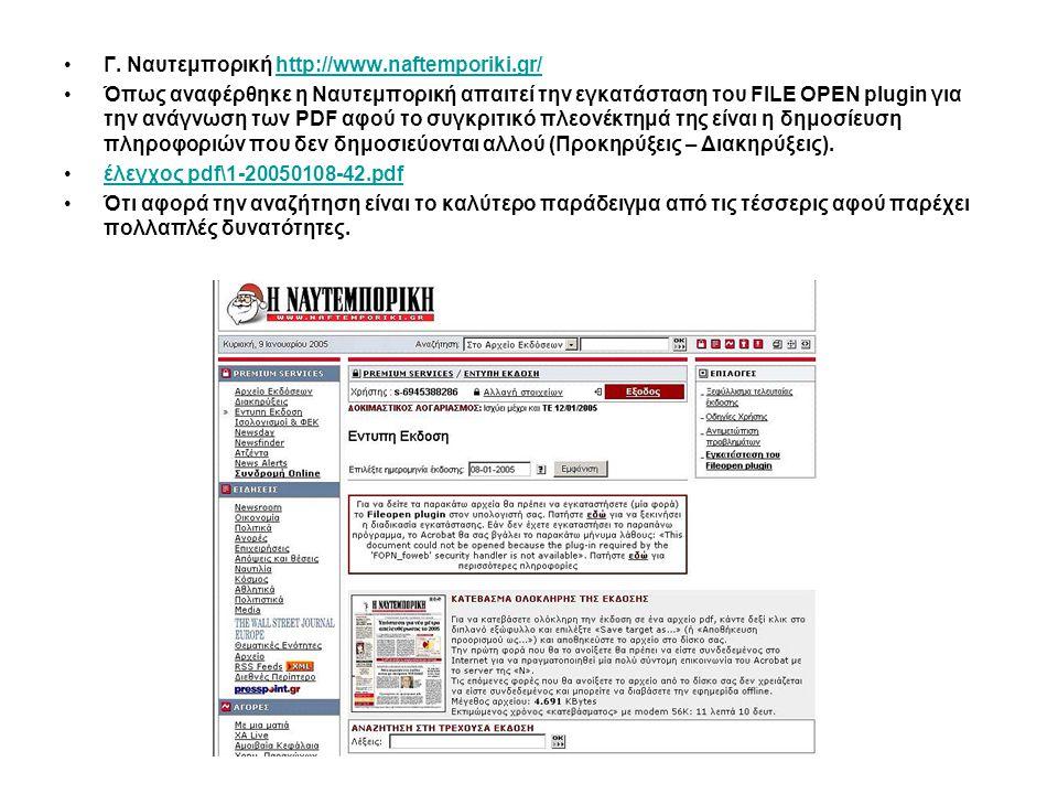 Γ. Ναυτεμπορική http://www.naftemporiki.gr/http://www.naftemporiki.gr/ Όπως αναφέρθηκε η Ναυτεμπορική απαιτεί την εγκατάσταση του FILE OPEN plugin για
