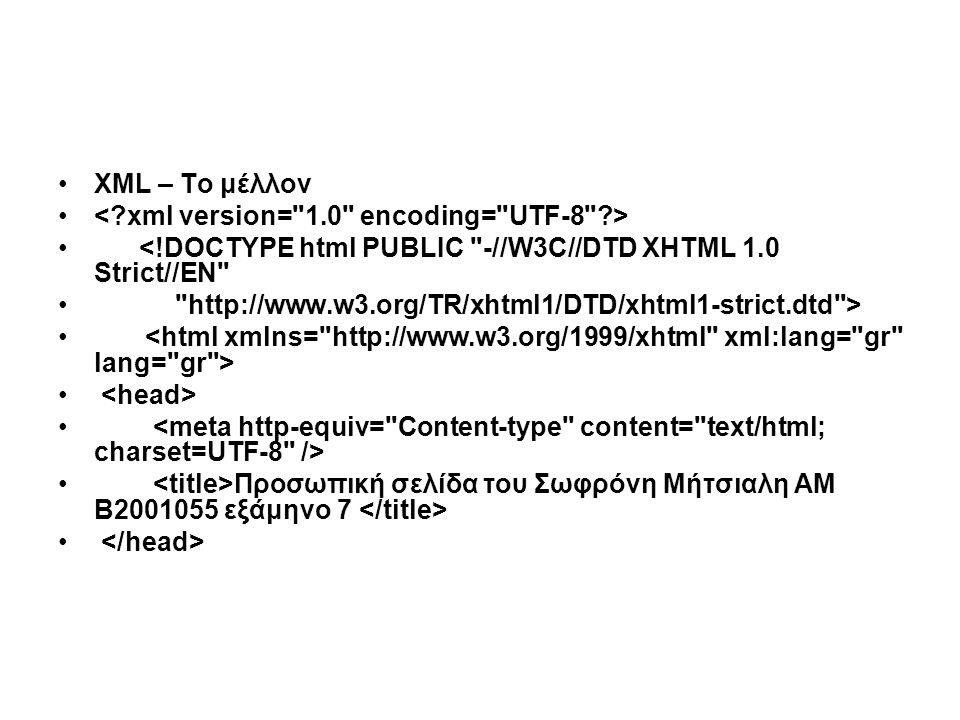 ΧΜL – Το μέλλον <!DOCTYPE html PUBLIC