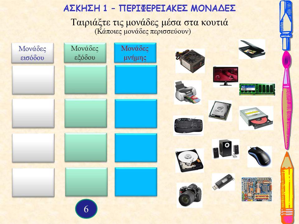 Ταιριάξτε τις χωρητικότητες με τα μέσα αποθήκευσης ΑΣΚΗΣΗ 2 – ΧΩΡΗΤΙΚΟΤΗΤΕΣ 4 700 MB 16 GB 4,7 GB 500 GB Τοποθετήστε την κάθε εικόνα στο αντίστοιχο κουτάκι