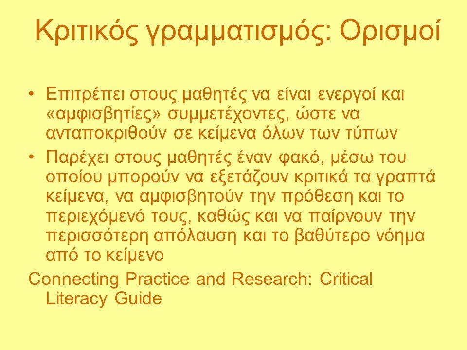 Κριτικός γραμματισμός: Ορισμοί Επιτρέπει στους μαθητές να είναι ενεργοί και «αμφισβητίες» συμμετέχοντες, ώστε να ανταποκριθούν σε κείμενα όλων των τύπ