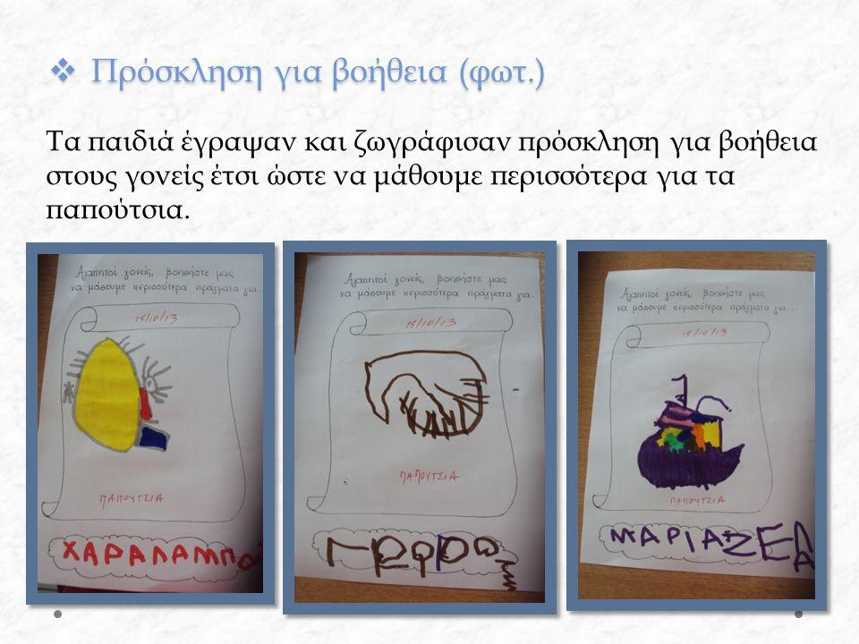  Πρόσκληση για βοήθεια (φωτ.) Τα παιδιά έγραψαν και ζωγράφισαν πρόσκληση για βοήθεια στους γονείς έτσι ώστε να μάθουμε περισσότερα για τα παπούτσια.