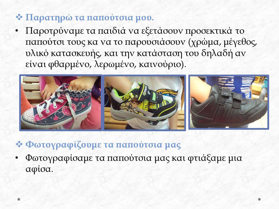  Παρατηρώ τα παπούτσια μου. Παροτρύναμε τα παιδιά να εξετάσουν προσεκτικά το παπούτσι τους κα να το παρουσιάσουν (χρώμα, μέγεθος, υλικό κατασκευής, κ