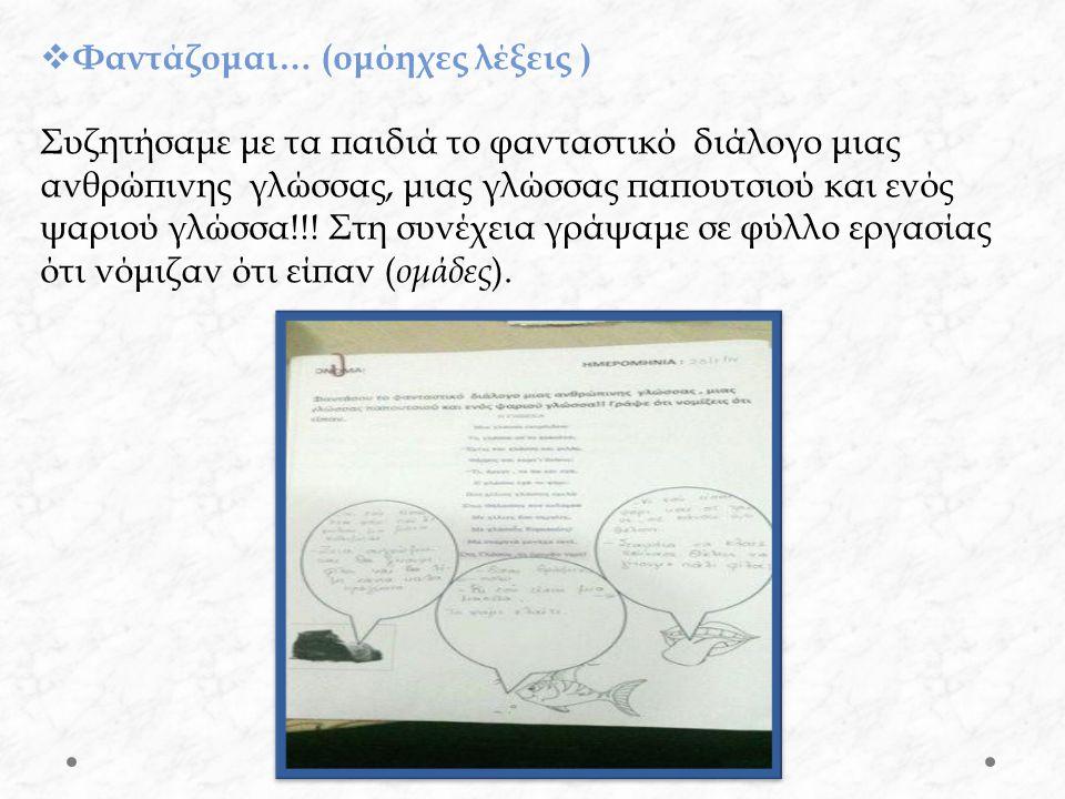  Φαντάζομαι… (ομόηχες λέξεις ) Συζητήσαμε με τα παιδιά το φανταστικό διάλογο μιας ανθρώπινης γλώσσας, μιας γλώσσας παπουτσιού και ενός ψαριού γλώσσα!