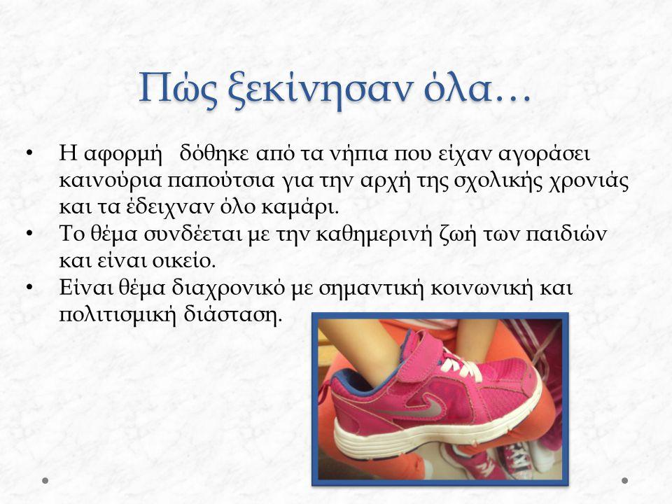 Πώς ξεκίνησαν όλα … Η αφορμή δόθηκε από τα νήπια που είχαν αγοράσει καινούρια παπούτσια για την αρχή της σχολικής χρονιάς και τα έδειχναν όλο καμάρι.