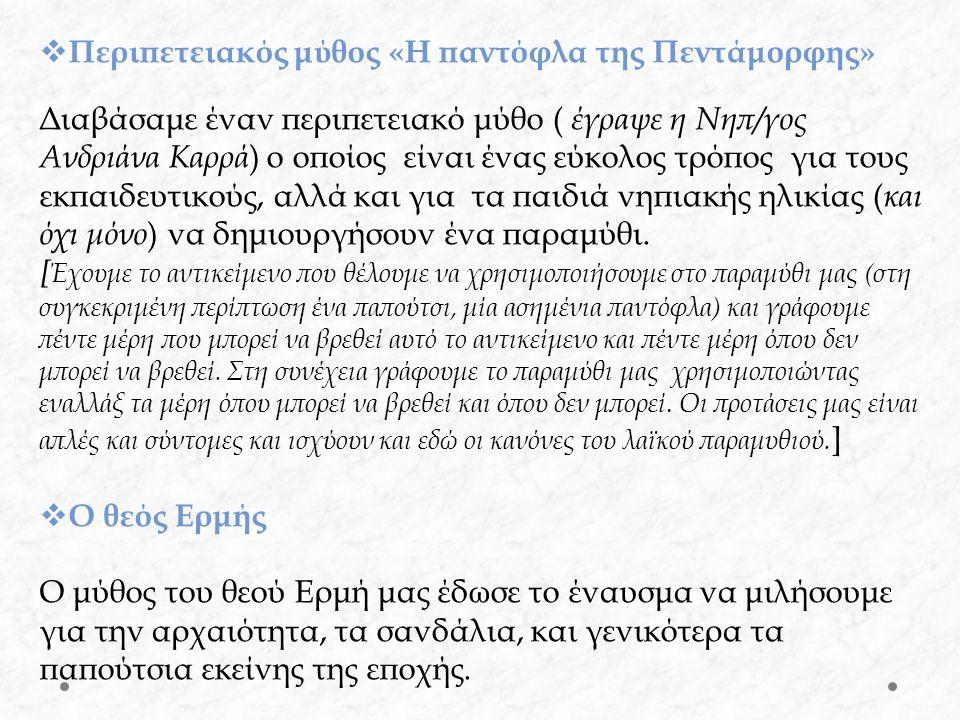  Περιπετειακός μύθος «Η παντόφλα της Πεντάμορφης» Διαβάσαμε έναν περιπετειακό μύθο ( έγραψε η Νηπ/γος Ανδριάνα Καρρά ) ο οποίος είναι ένας εύκολος τρ