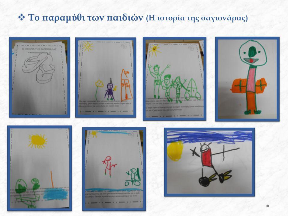   Το παραμύθι των παιδιών (Η ιστορία της σαγιονάρας)
