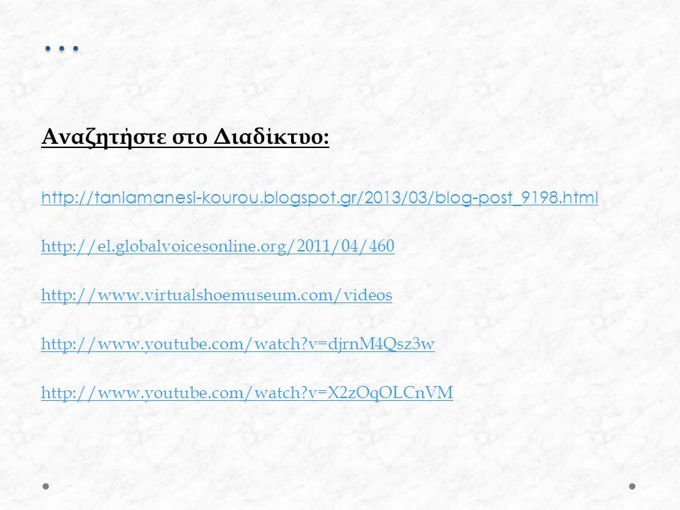 … Αναζητήστε στο Διαδίκτυο: http://taniamanesi-kourou.blogspot.gr/2013/03/blog-post_9198.html http://el.globalvoicesonline.org/2011/04/460 http://www.